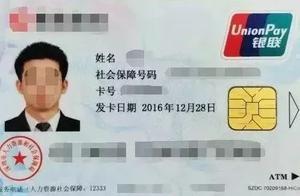今天你换金融社保卡了吗?这类卡将停用,参保人请尽快换卡!