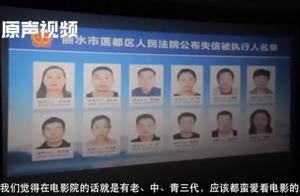 """浙江丽水复联4首映播""""老赖""""名单!有老赖在女儿观影前主动还款"""