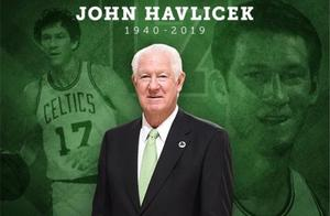 凯尔特人传奇哈弗里切克去世 NBA主席萧华悼念