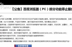 新消息!百度系浏览器停止部分服务,目前只保留最基本的功能!
