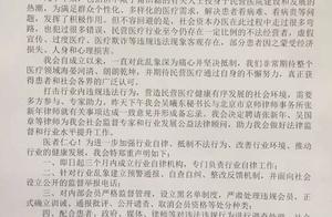 莆田健康产业总会强硬发声:要求6000余家医院立即自查