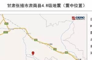 张掖肃南县发生4.8级地震 酒泉震感强烈