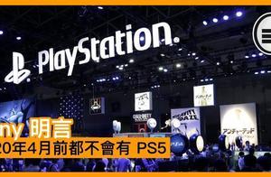 官宣!索尼确认PS5不会在2020年4月前发售!