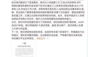 一周負面輿情回顧:百度今日頭條互相起訴索賠9000萬 視覺中國發布整改情況聲明