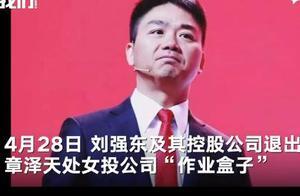 """刘强东退出章泽天首投项目""""作业盒子""""曾帮她看财报"""