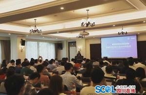 金融风险探路智慧监管 首期金融科技学术论坛在蓉举办