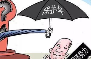 """掃黑除惡小講堂丨黑惡勢力""""保護傘""""的十五種類型"""