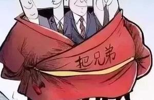"""【掃黑除惡】黑惡勢力""""保護傘""""的15種類型,你了解多少?"""