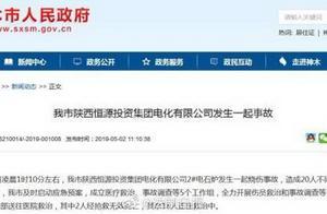陕西神木企业烧伤事故造成2死18伤,涉事企业已停产整顿