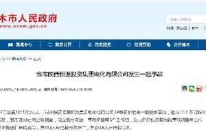 陕西神木一电石企业发生一起烧伤事故,已致2死18伤