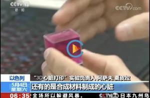 """记者探访:全球首例3D打印""""完整心脏"""""""
