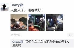 奇迹!羌塘无人区失联50天的杭州90后小伙找到了!