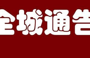 扫黑除恶:临潼警方公开征集杨晓飞涉嫌黑恶违法犯罪案件线索,请积极举报!