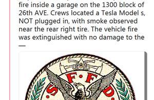 特斯拉Model S又自燃了 这一次在美国本土
