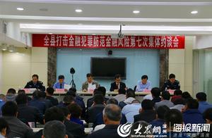 惠民县召开打击金融犯罪防范金融风险集体约谈会