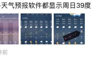 """许多气象软件预报上海周日39℃?可能是计算机""""抽风"""""""