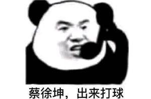 蔡徐坤被黑的有多惨?全中国玩家联合起来,打篮球已经不够玩了!
