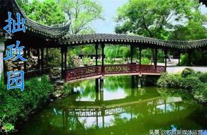 好消息:拙政园、狮子林和苏州博物馆明起试行实名制分时预约
