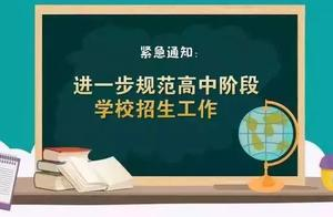 成绩差不能参加中考?山东省教育厅发紧急通知:严禁剥夺学生中考权利!