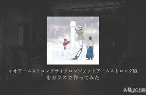 《银魂》内涵梗实体化-阿姆斯特朗炮玻璃花瓶生产