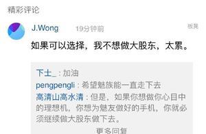魅族CEO黄章回应大股东变动:如果可以选择,我不想做大股东