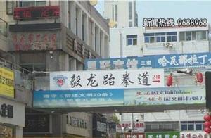 泗洪多家培训机构消防未验收 孩子安全问题谁来保障?