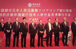 中国银行日本人民币清算行在东京正式开业