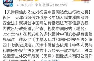 """版权侵权、服务费层出不穷,视觉中国""""钓鱼执法""""被罚30万太少了"""