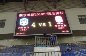 泰达足协杯晋级但谢场引争议!曹阳带头不谢场被球迷组织怒骂