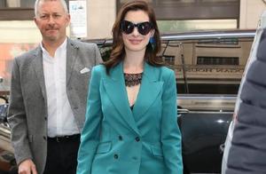 安妮·海瑟薇湖蓝色西装配蕾丝胸衣,遇见粉丝有求必应。