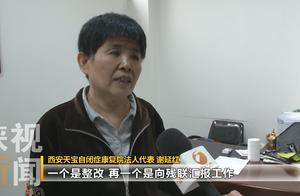 西安天宝自闭症康复机构停业整顿  多部门成立联合调查组进驻调查