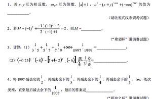 七年级数学竞赛常考点《有理数的计算》,掌握后竞赛提分很快