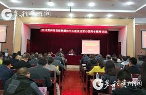 贵州县级融媒体中心建设运营与使用专题培训班开班