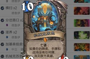 """炉石传说:巨龙年""""机克战""""崛起,能抗能打无天敌,80胜率上传说"""