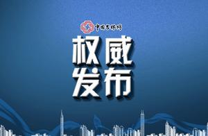 """长春市公布7起案例 对医疗欺诈骗保行为""""零容忍"""""""