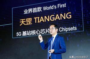 国产芯片再迎利好:华为天罡芯片引领5G时代