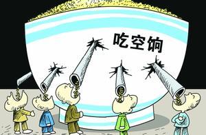 """内蒙古敛财1.5亿厅官被公诉:钱藏鸡窝、安排亲属""""吃空饷"""""""