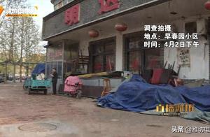 奎文区早春园小区乱象多 物业表示问题正在积极整改中
