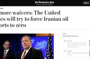 最新!美国将停止豁免中国等进口伊朗石油,国际油价疯狂飙升!
