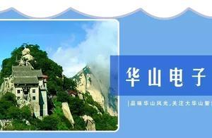 """五一来华山,渭南全域旅游网带你智慧玩转""""大华山""""!"""