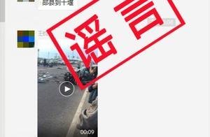"""网传十堰市郧阳区""""香菇小镇死6人""""是谣言!请勿随意传播!"""
