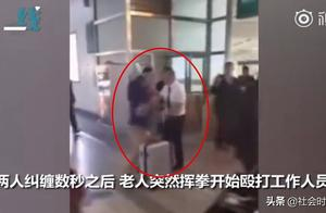 老人高铁逃票被抓 拒不补票强行冲卡 打骂工作人员反被打倒在地