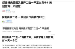 """三四线城市成外卖""""照妖镜"""",佛山商家控诉:美团不退还保证金"""