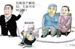 民族资产解冻类骗局揭秘:集返利、传销、诈骗为一体