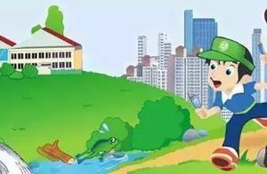 环境丨@山东人,举报环境违法行为最高奖励2000元,6月起实行