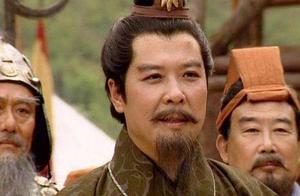 刘备用25年的时间,只做了一件事,却留下三条做人道理,很现实