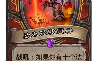 炉石传说:新版本这些卡打出去后的胜率最高,常常能扭转乾坤