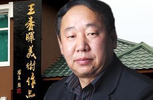 著名画家王春晖水彩人物肖像作品欣赏