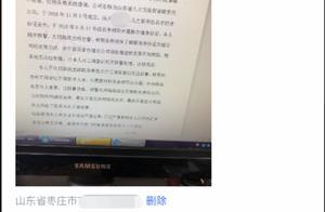 枣庄这男子身份遭冒用'被法人',还虚开了100多万发票