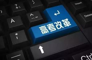 高考改革来袭,8省市发布高考综合改革方案!